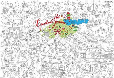 Χριστούγεννα - Super Χρωμοαφίσα